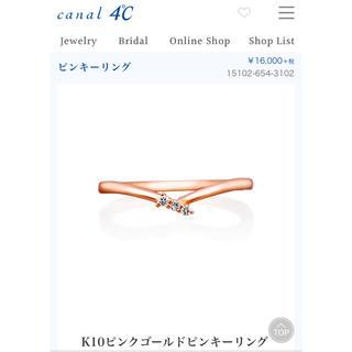 カナルヨンドシー(canal4℃)のcanal 4℃ k10 ダイヤモンド ピンクゴールドリング(リング(指輪))