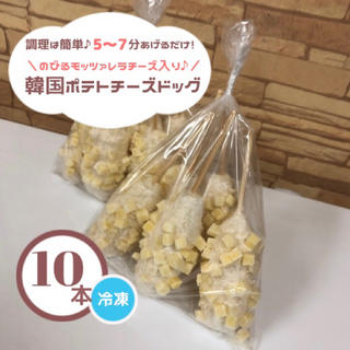 SNSで大人気☆핫도그(ハッドグ)韓国ポテトチーズドッグ 冷凍 10本