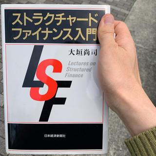 ストラクチャード・ファイナンス入門(ビジネス/経済)