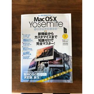 アップル(Apple)のMac OS X Yosemite パーフェクトガイド(コンピュータ/IT )