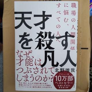 天才を殺す凡人(ビジネス/経済)