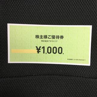 ニコアンド(niko and...)のアダストリア 株主優待券 (ショッピング)