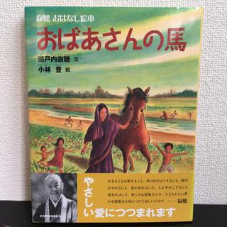 コウダンシャ(講談社)の瀬戸内 寂聴 おばあさんの馬 絵本(その他)