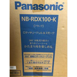 パナソニック(Panasonic)の【新品 未開封】パナソニックNB-RDX100-K ロティサリーグリル&スモーク(調理機器)