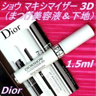 ディオール(Dior)のDior ショウ マキシマイザー 3D マスカラベース 兼 まつげ美容液 人気♪(マスカラ下地 / トップコート)
