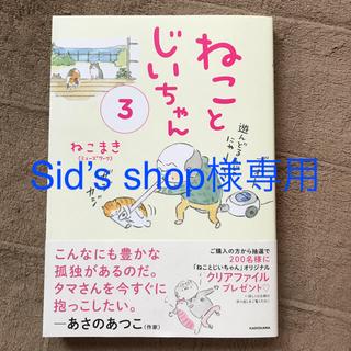 カドカワショテン(角川書店)のねことじいちゃん 1〜3(その他)
