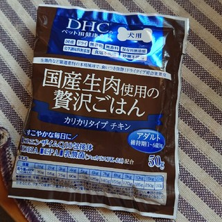 ディーエイチシー(DHC)のDHC 犬用フード カリカリタイプ チキン(ペットフード)