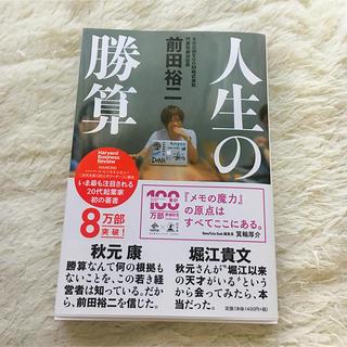 幻冬舎 - 人生の勝算 前田裕二