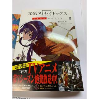 カドカワショテン(角川書店)の文豪ストレイドッグス デッドアップル 2巻(少年漫画)