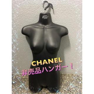 シャネル(CHANEL)のCHANEL シャネル ハンガー 中古(押し入れ収納/ハンガー)