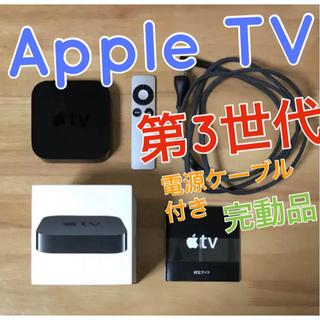 アップル(Apple)の★送料無料 ★初期化済み Apple TV 第3世代(その他)