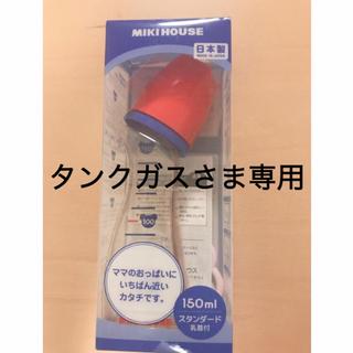 ミキハウス(mikihouse)の哺乳瓶 ドクターベッタ ミキハウス コラボ 150ml(哺乳ビン)