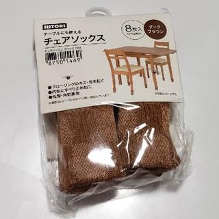 ニトリ(ニトリ)の新品未使用♡ニトリ チェアソックス(その他)