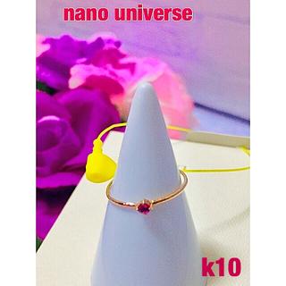 ナノユニバース(nano・universe)の(未使用)ナノ ユニバース k10 一粒石 リング✨ルビー(リング(指輪))