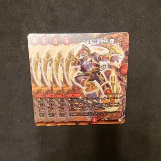 デュエルマスターズ(デュエルマスターズ)のビッグバンフレア4枚(シングルカード)