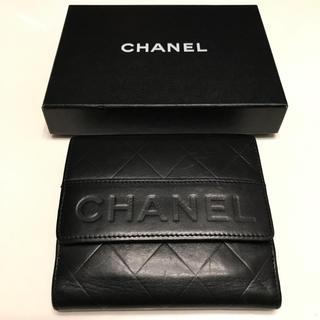 d805bbdd0aec シャネル(CHANEL)のCHANEL マトラッセ Wホック財布 レア(財布)