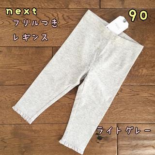 ネクスト(NEXT)の新品♡next♡裾フリル付きレギンス ライトグレー 90(パンツ/スパッツ)