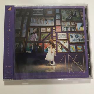 ノギザカフォーティーシックス(乃木坂46)の今が思い出になるまで 通序盤(ミュージック)