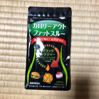 ニッセン(ニッセン)のプリネコ姫 様 カロリーアウト ファットスルー(ダイエット食品)