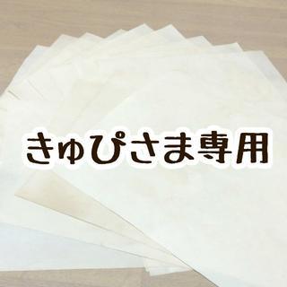きゅぴさま専用 アンティークワックスペーパー風コーヒー染めの蝋引き紙(ラッピング/包装)