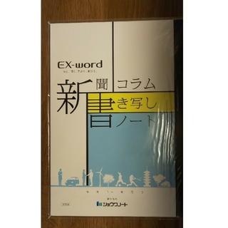 ショウワノート(ショウワノート)の新聞コラム書き写しノート(ノート/メモ帳/ふせん)