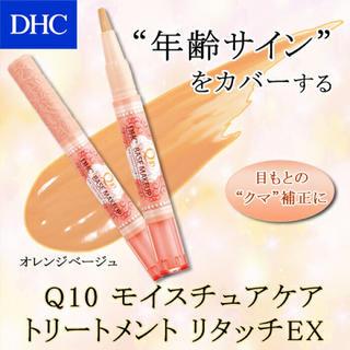 ディーエイチシー(DHC)の新品 オレンジベージュ コンシーラー DHC ベースメークアップ(コンシーラー)