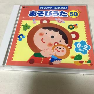 Columbia - あそびうた 50 CD(あそびうた、童謡 他)