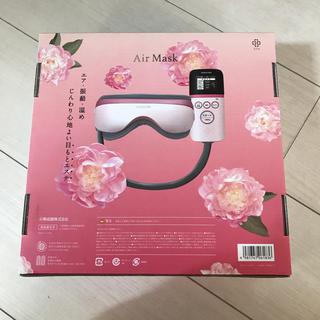 コイズミ(KOIZUMI)のKOIZUMI Air Mask(マッサージ機)