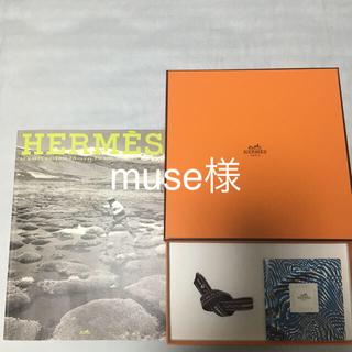 エルメス(Hermes)のエルメススカーフ空き箱、リボン、カタログ(印刷物)