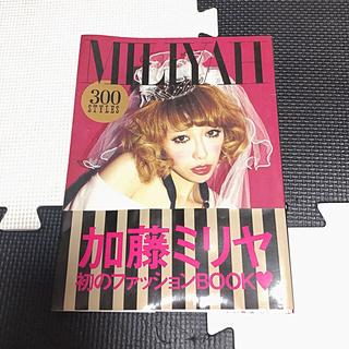 コウダンシャ(講談社)のほぼ新品♡本『MILIYA300STYLES』(アート/エンタメ)