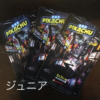 ポケモン(ポケモン)の名探偵ピカチュウ  ムビチケ  ジュニア(洋画)