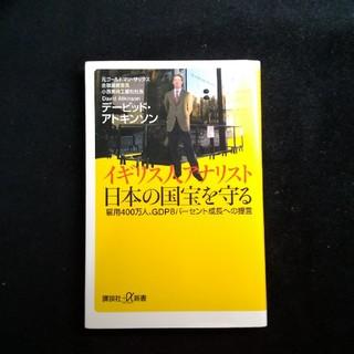 コウダンシャ(講談社)のイギリス人アナリスト 日本の国宝を守る デービッド・アトキンソン 著(人文/社会)