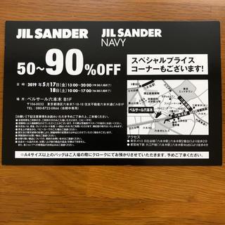 ジルサンダー(Jil Sander)のジルサンダー ファミリーセール(ショッピング)
