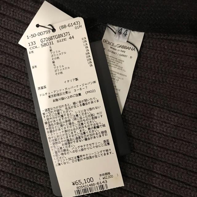 ドルチェ&ガッバーナ タイニット(ベスト) メンズのトップス(ニット/セーター)の商品写真