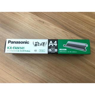 パナソニック(Panasonic)の新品未使用のPanasonicのパーソナルファクス用インクフィルム(オフィス用品一般)