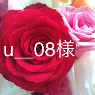 u_08様専用(ブラ)