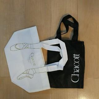 チャコット(CHACOTT)のチャコット 不織布 バッグ ポワント バッグ 白 黒3枚セット(トートバッグ)