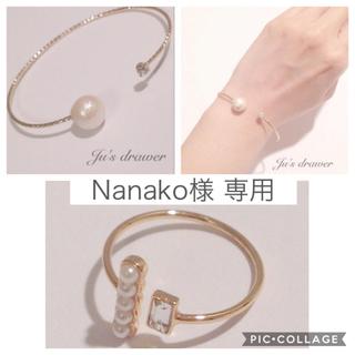 Nanako様 専用ページ(ブレスレット/バングル)