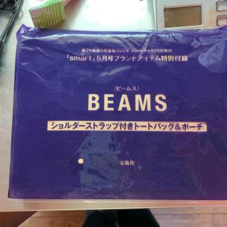 ビームス(BEAMS)のsmart5月号付録です(トートバッグ)