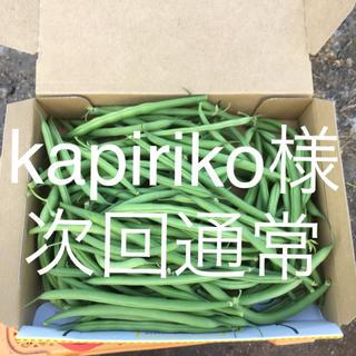 鹿児島産サヤインゲン箱込み500g^_^次回通常(野菜)