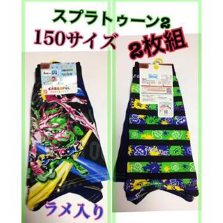 バンダイ(BANDAI)の新品/スプラトゥーン2  パンツ 150 ラメ入り(パンツ/スパッツ)
