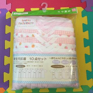 ニシマツヤ(西松屋)の新生児肌着10点セット(肌着/下着)