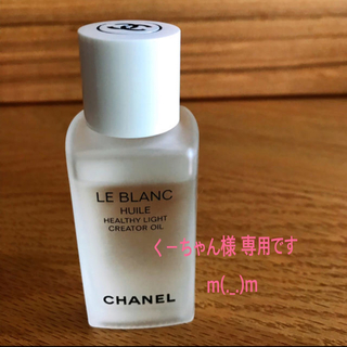シャネル(CHANEL)のCHANEL【 LE BLANC HUILE 】(フェイスオイル / バーム)