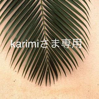 karimiさま専用(カード/レター/ラッピング)