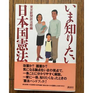 コウダンシャ(講談社)の『いま知りたい日本国憲法』 東京新聞政治部(人文/社会)