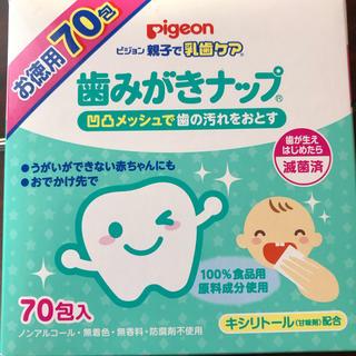 ピジョン(Pigeon)の歯みがきナップ(歯ブラシ/歯みがき用品)