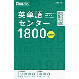 オウブンシャ(旺文社)の東進ブックス 英単語 センター 1800(語学/参考書)