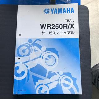 ヤマハ - WR250R/X サービスマニュアル