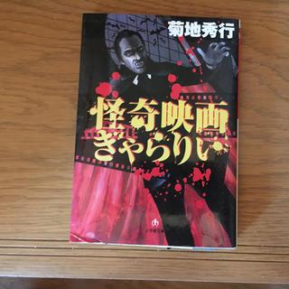 ショウガクカン(小学館)の文庫 怪奇映画ぎゃらりい(その他)