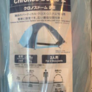 モンベル(mont bell)のクロノスドーム2型(テント/タープ)